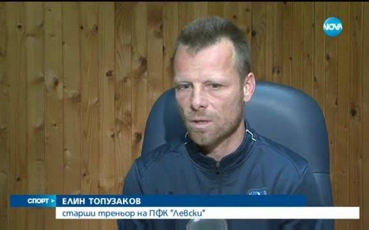 Топузаков: Докато има шанс, Левски ще гони титлата