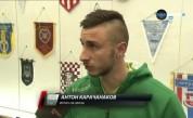 Карачанаков скромничи след първата си награда с Берое