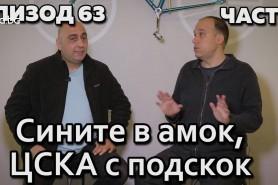 Сините в амок, ЦСКА с подскок