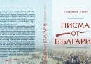 Една руска книга - нехаресвана и у нас, и в Русия