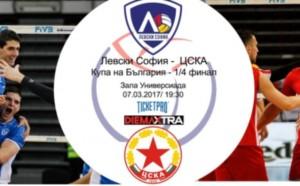 Пуснаха билетите за Левски - ЦСКА, гостите без агитка