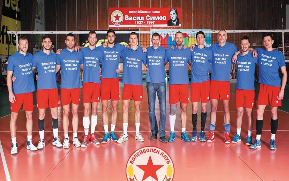 Защо волейболистите на ЦСКА се облякоха в синьо?