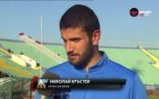 Играчът на мача Николай Кръстев: Божо и Боян ми казаха, че ще стана играч на мача
