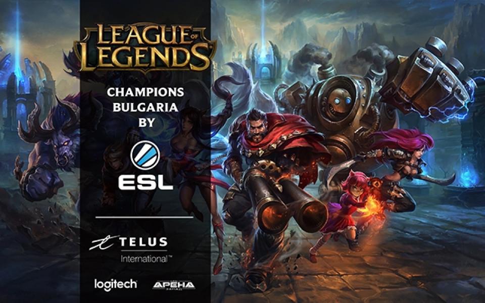 """ESL обявява национален League of Legends шампионат с финали в Кино """"Арена"""""""