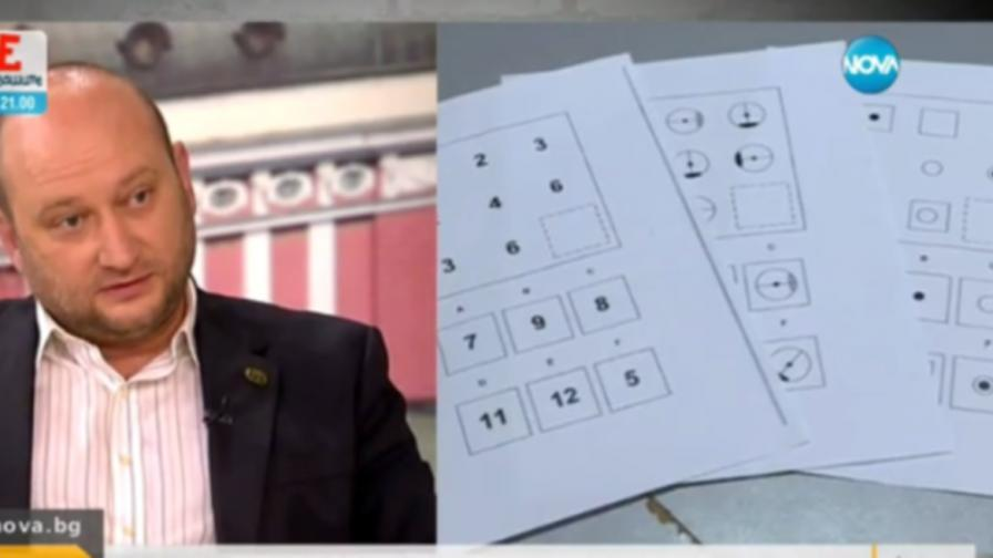Вижте част от теста на МЕНСА за депутатите