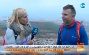 Алпинистът Боян Петров в инициатива срещу добива на злато