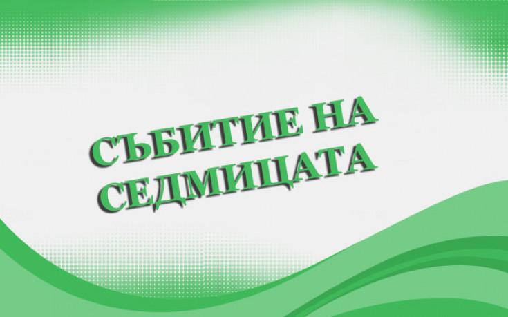 ЦСКА пребори Лудогорец и в анкетата на GONG.BG