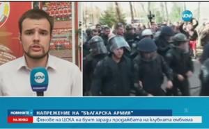 Фенове на ЦСКА на бунт заради емблемата