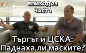 Търгът и ЦСКА: Паднаха ли маските?