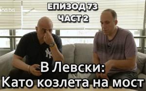 В Левски: Като козлета на мост