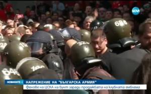 Напрежението на Българска армия