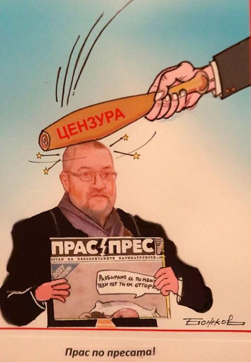 - Мирослав Божков
