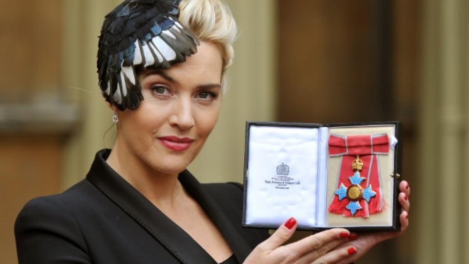 Кейт Уинслет с почетно отличие от кралицата