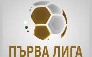 Голямото завръщане: Първа лига отново завладя по свое му