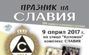 Голям славистки празник на 9 април