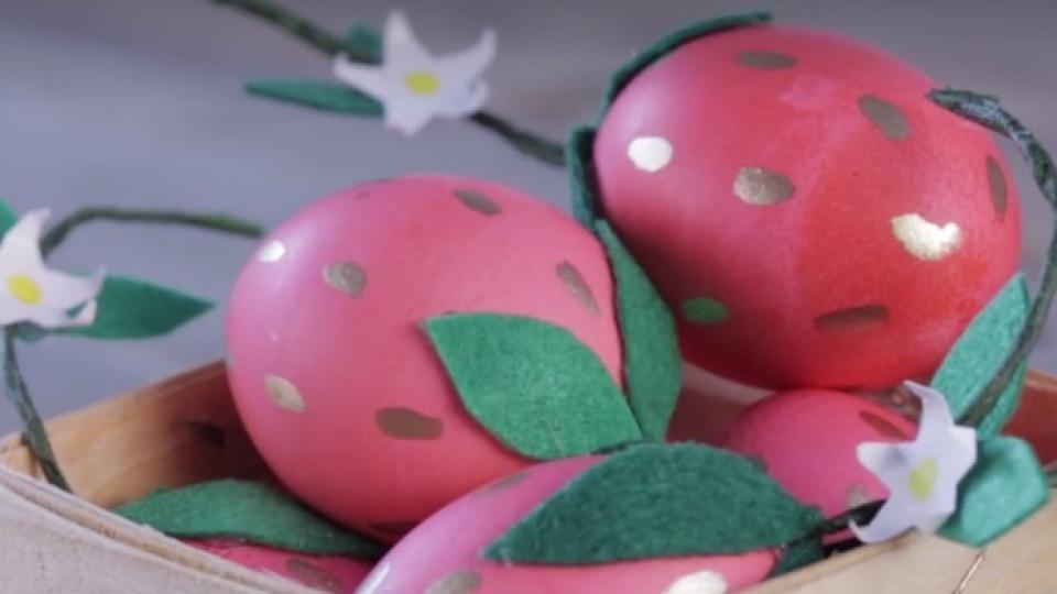 Как да: Великденски яйца-ягодки