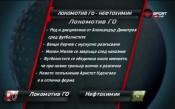 Любопитни факти: Преди Локомотив ГО - Нефтохимик