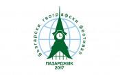 Eдинственият географски фестивал в България стартира в петък