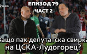 Защо пак депутатска свирка на ЦСКА-Лудогорец?