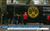 Сензационен обрат в разследването за атаката в Дортмунд
