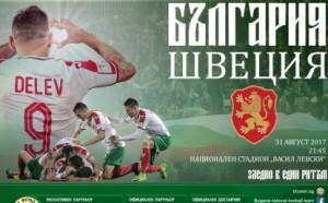 Купи билет за България – Швеция сега с 50% отстъпка