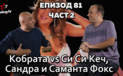 Кобрата vs Си Си Кеч, Сандра и Саманта Фокс