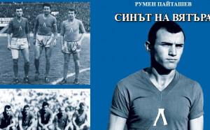 Синът на вятъра - книга за Меци Веселинов