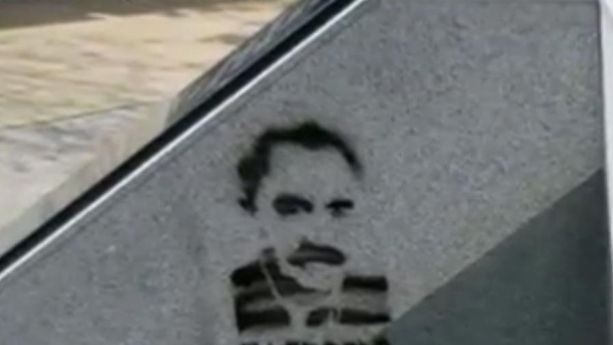 Графити на Димитров върху жертвите на комунизма