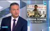 Пострадалият българин в Сърбия получил удар извън правилата