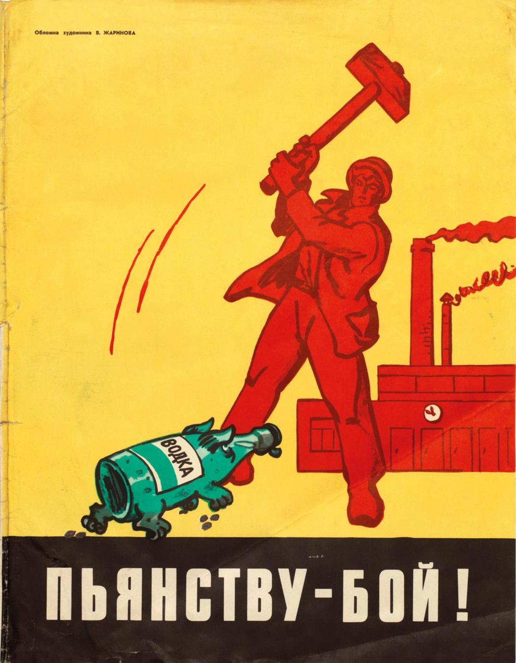 """""""Бой по пиянството"""", В. Захаринов, 1977"""