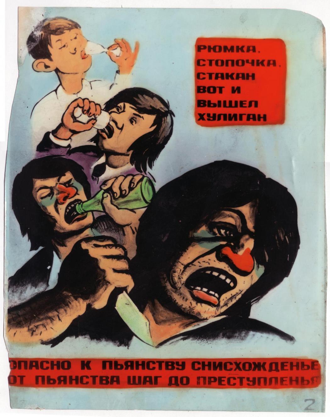 """""""Малко по малко и ставаш хулиган"""", 1986"""