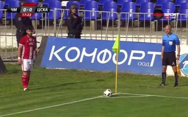 Черно море - ЦСКА 0:0 /полувреме/