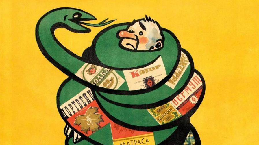 Как СССР се опита да победи алкохолизма (ГАЛЕРИЯ)