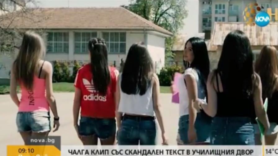 Чалга клип в двора на училище - проблем ли е