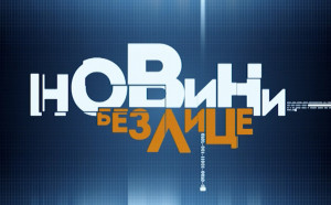 Темата на NOVA прави дисекция на фалшивите новини