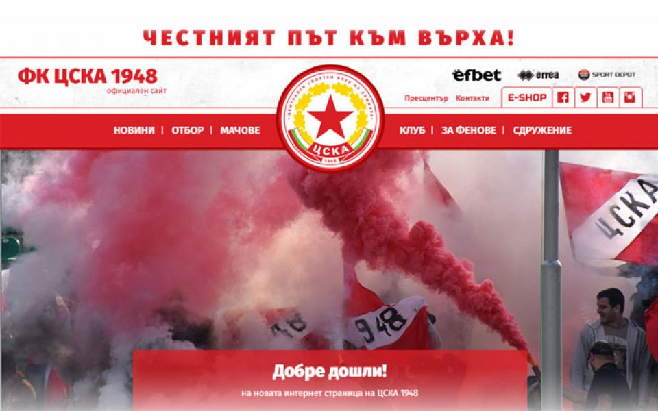 ЦСКА 1948 се похвали с нов сайт