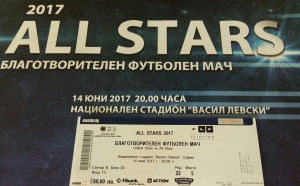 Зрителите с ВИП билети за мача на Бербо срещат легендите