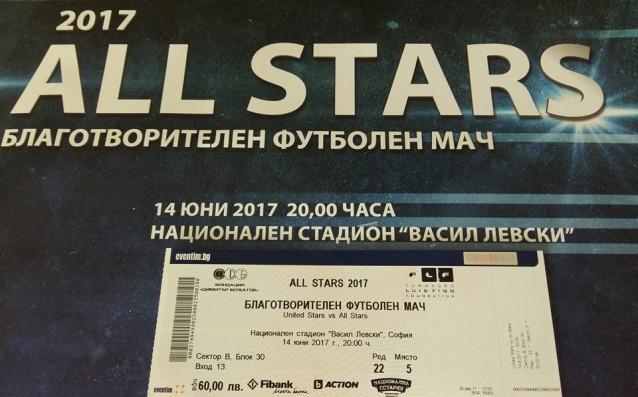Билетите за мача на Димитър Бербатов източник: dberbatov.org