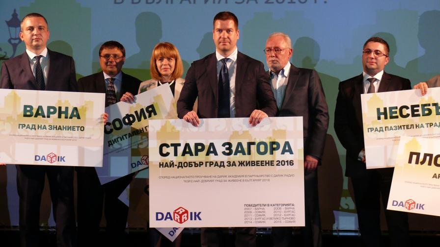 Стара Загора получи отличието на Дарик за най-добър град за живеене у нас