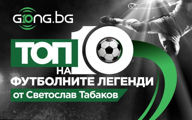 10 години Gong.bg - Топ 10 на най-великите футболисти