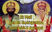 24 Май - Ден на българската просвета и култура