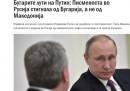 Македония: Българите са сърдити на Путин