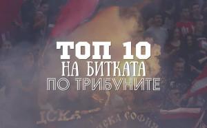 """Топ 10 на фенските емоции в """"червено-синьото"""" дерби"""