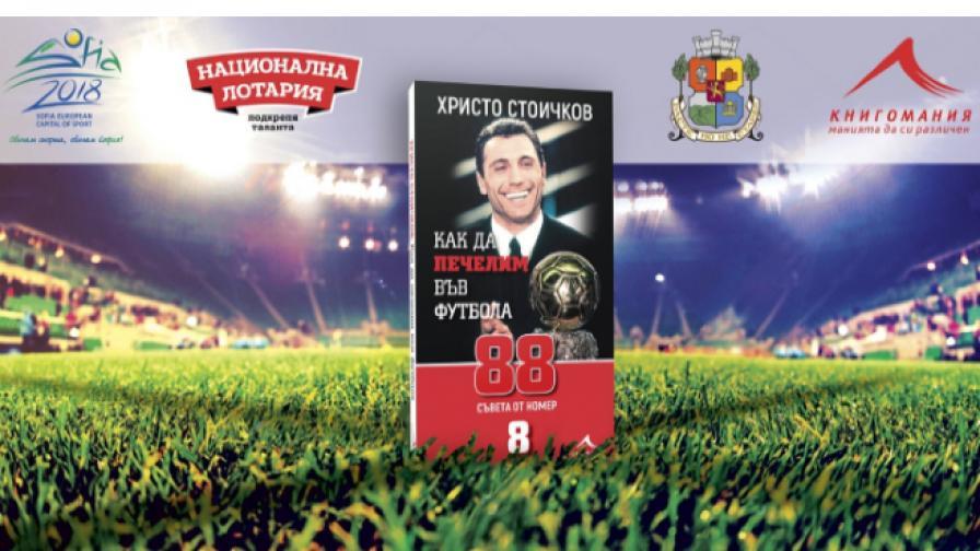 Стоичков представя златните правила във футбола