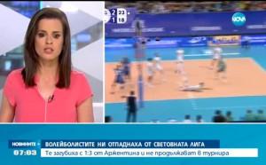 Волейболистите ни отпаднаха от Световната лига