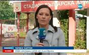 Хронология на скандала с ЦСКА и неучастието му в Лига Европа