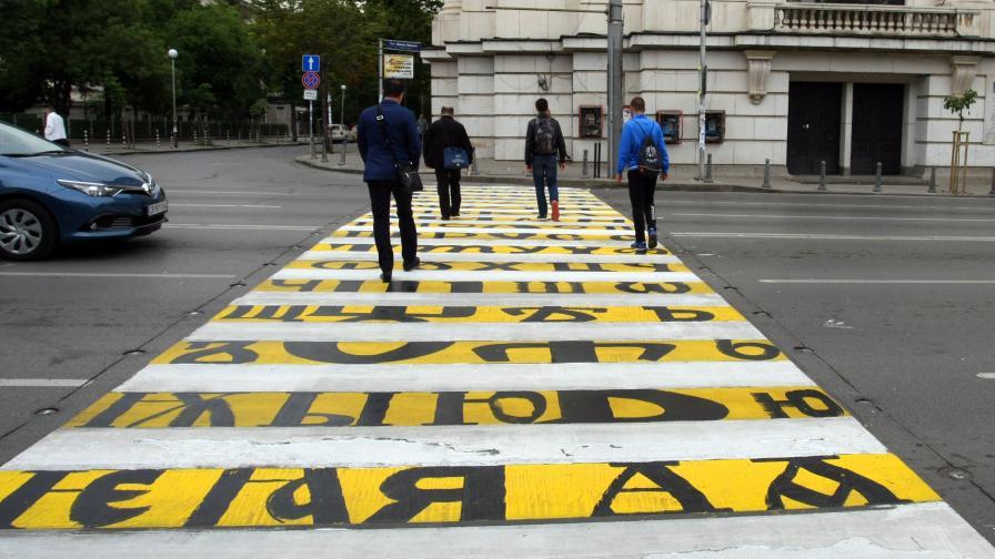 Пешеходната пътека между Народното събрание и Софийския университет