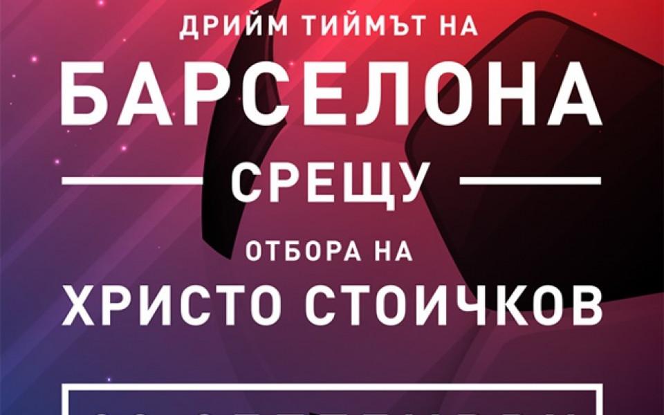 Голям спектакъл за шоу мача на Стоичков в Стара Загора