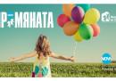 Стотици проекти от цяла България кандидатстват за ПРОМЯНАТА