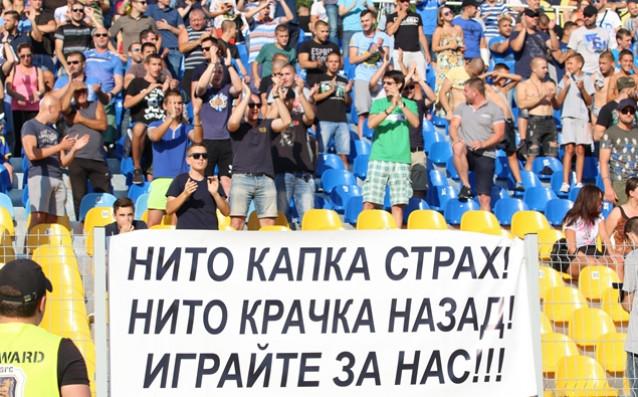 Фенове на Левски нападнати и бити в София от 20 маскирани